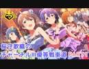 【ミリマス×WoT】桜守歌織のチャーチルⅢ優等戦車道 Part1