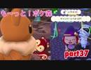 □■も〜っと!ポケ森を実況プレイ part37【イーブイぬいぐるみと新キャンパー】