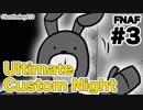 【実況】最高の夜を求めて『FNAF:Ultimate Custom Night』 #3