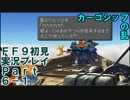 【FF9実況】生き方に迷うアラサーがFF9を初見実況プレイ【Part6-1】
