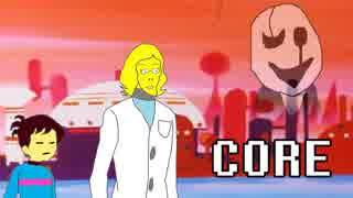 可哀想なガスター博士。でもこうしてCORE