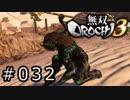 無双OROCHI3 Part.032「アースガルズの侵攻」