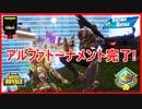 【フォートナイト】アルファトーナメント完了! ザコ勢が行くFORTNITE!!