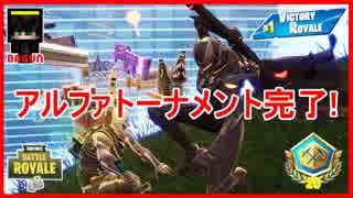 【フォートナイト】アルファトーナメント