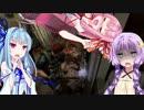 【バイオ6】希望のみえない琴葉葵 Part.05【VOICEROID2】