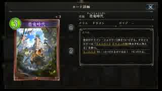 【シャドバ新弾】産卵ドラゴン