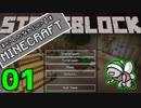 【Minecraft 1.12】*いしのなかにいる*MINECRAFT part.01【...