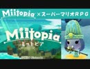 Miitopia(ミートピア)実況 part30【ノンケの超究極マリオRPG】