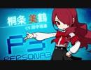 「ペルソナQ2 ニュー シネマ ラビリンス 」【PQ2】桐条美鶴(...