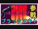 【PS4】CODBO4発売したからブラックアウトやってみた!!【CS】