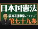日本国憲法 第七十九条〔最高裁判所について〕とは?〜中田宏と考える憲法シリーズ〜