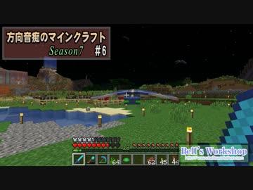 【Minecraft】 方向音痴のマインクラフト Season7 Part6 【ゆっくり実況】
