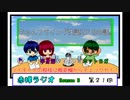 【ラジオ】赤裸ラジオ! Season 3 第21回【赤裸々部】