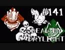 【実況プレイ】パッチ2.3.0になって初のキラー【DbD】【殺人...