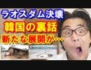 【衝撃】韓国のラオスダム決壊事故が今になってヤバ過ぎる展開に!日本と世界も驚愕!海外の反応【KAZUMA Channel】