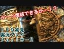 【FF9実況】生き方に迷うアラサーがFF9を初見実況プレイ【Part6-2】