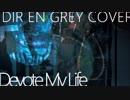 歌ってみた Devote My Life(DIR EN GREY) [ストーン] vocal cover