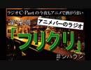 シパラジ 第12回『フリクリ』【ラジオ C−Partの今夜もアニメで酒がうまい】