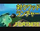 【日刊】初心者だと思ってる人のフォートナイト実況プレイPart115【Switch版Fortni...