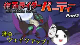 【ポケモンUSM】仮面ライダーパーティー対