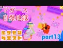□■ポケモンクエストを実況プレイ part13【女性実況】
