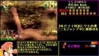 【ゆっくり解説】スーパードンキーコング2 102%RTA 1:26:45 (5/7)