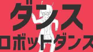 【初投稿!】ダンスロボットダンス 歌ってみた 【Ama.】