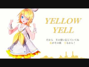【鏡音リン】YELLOW YELL【オリジナル】