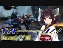 【TitanFall2】イアトーーーーン!!Season2 第7回【IA&ウナ+α実況】