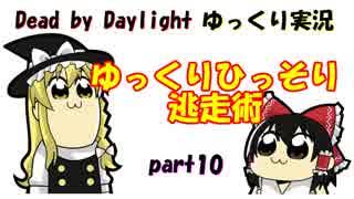 【DbD】ゆっくりひっそり逃走術 part10【