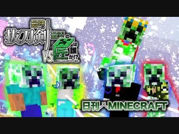 【日刊Minecraft】最強の抜刀VS最凶の匠は誰か!?絶望的センス4人衆がカオス実況!#38【抜刀剣MOD&匠craft】