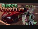 【NFSPB】ケモナーのストリート生活Part1【ゆっくり実況】
