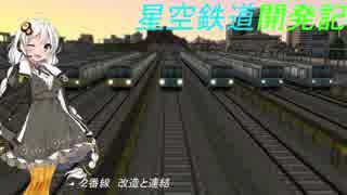 (A列車で行こう9v5)星空鉄道開発記