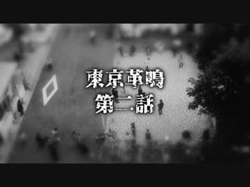 【越智満卓】東京革鳴~ヤト班~第2話【クトゥルフ】