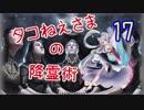 【MTG】タコねえさまの降霊術17