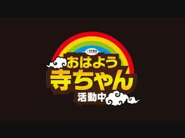 【坂東忠信】おはよう寺ちゃん 活動中【金曜】2018/10/19