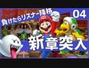 絶対CPUに負けてはいけないスーパーマリオパーティ【Part4】