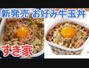 鼻水みたいで美味い、すき家のお好み牛玉丼500円【バーガー探訪】