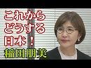 【特別番組】稲田朋美氏、これからどうす