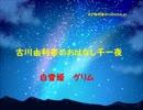 古川由利奈のradioclub.jp#03(おはなし千一夜)