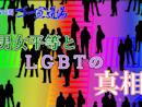 第63位:「男女平等とLGBTの真相」第1部  第76回ゴー宣道場1/2