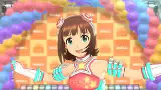 【春研】天海春香「ポジティブ!」アルファ・スコルピィ