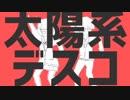 【歌ってみた】太陽系デスコ 【一発録り】by あてな