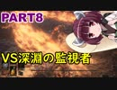 何も知らないきりたんのダークソウルⅢ PART8 【VOICEROID実況】