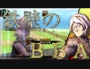 【名前を取り戻すSLG】戦場のヴァルキュリア3E2【初見実況】part62