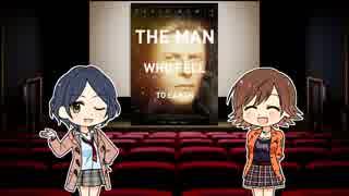 「はやくみおっ!」-速水奏と本田未央の映画紹介番組- 『地球に落ちて来た男』