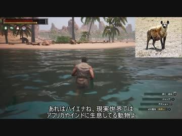 コナンアウトキャストをゆっくり実況プレイ 初めての狩り~初めての敗北まで
