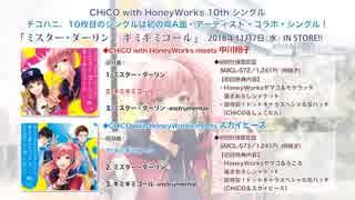「ミスター・ダーリン/ギミギミコール」/CHiCO with HoneyWorks【クロスフェード】