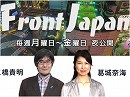 【Front Japan 桜】消費への罪、利益への罪 / 危険を顧みぬ自衛官に想い...