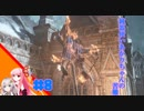 【DARKSOULSⅢ】鈍器使いあかりちゃんの苦難#8【VOICEROID実況】